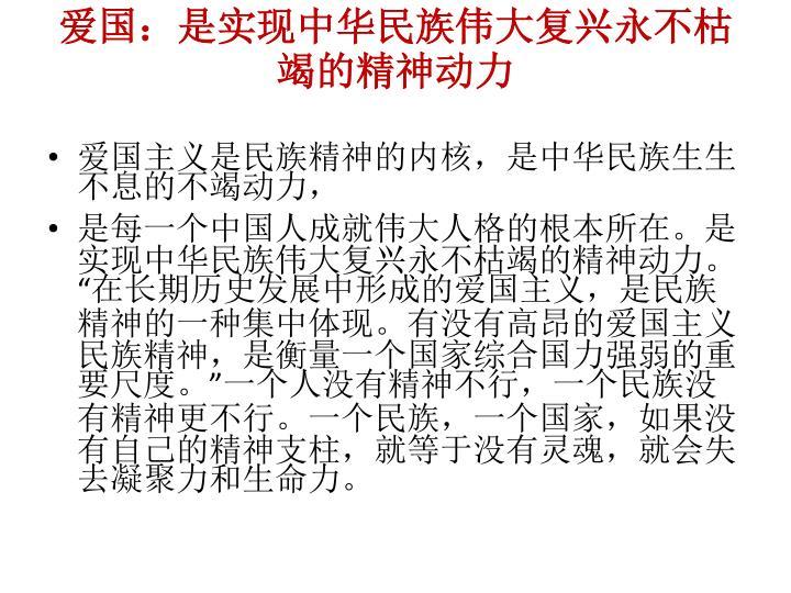 爱国:是实现中华民族伟大复兴永不枯竭的精神动力