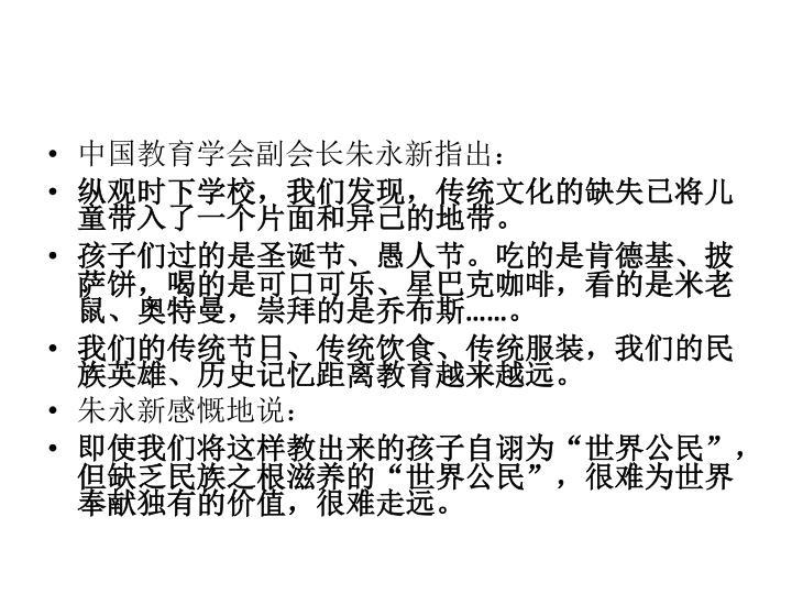 中国教育学会副会长朱永新指出:
