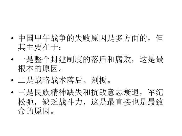 中国甲午战争的失败原因是多方面的,但其主要在于: