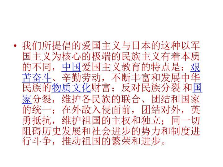 我们所提倡的爱国主义与日本的这种以军国主义为核心的极端的民族主义有着本质的不同,