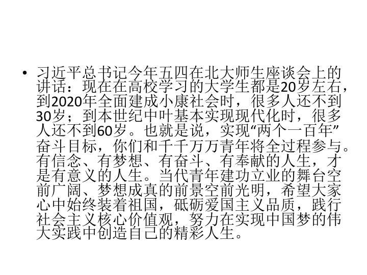习近平总书记今年五四在北大师生座谈会上的讲话:现在在高校学习的大学生都是