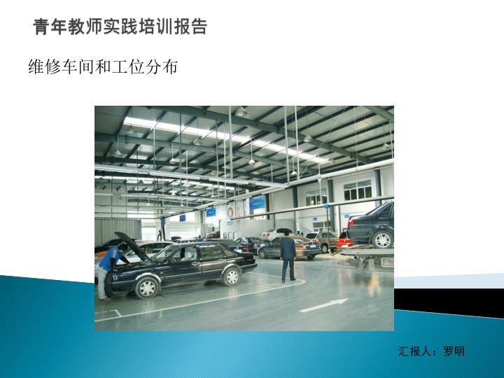维修车间和工位分布
