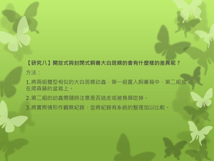 【研究八】開放式與封閉式飼養大白斑蝶的會有什麼樣的差異呢?