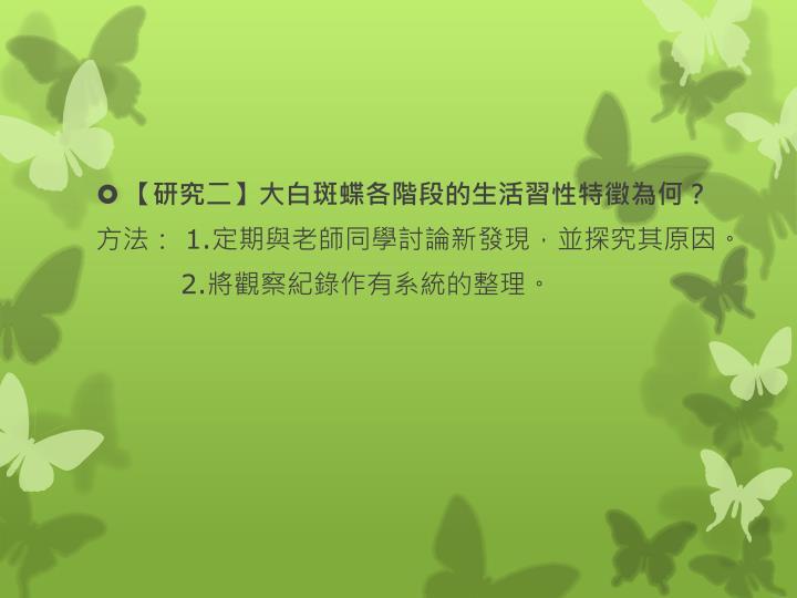 【研究二】大白斑蝶各階段的生活習性特徵為何?