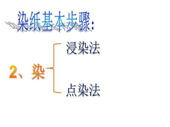 染纸基本步骤