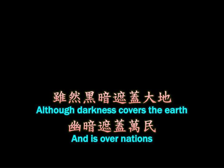 雖然黑暗遮蓋大地