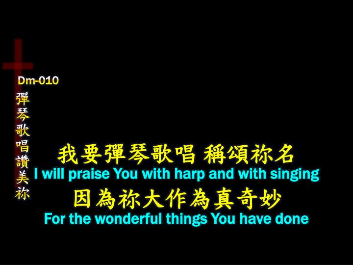 I will praise you with harp and with singing for the wonderful things you have done