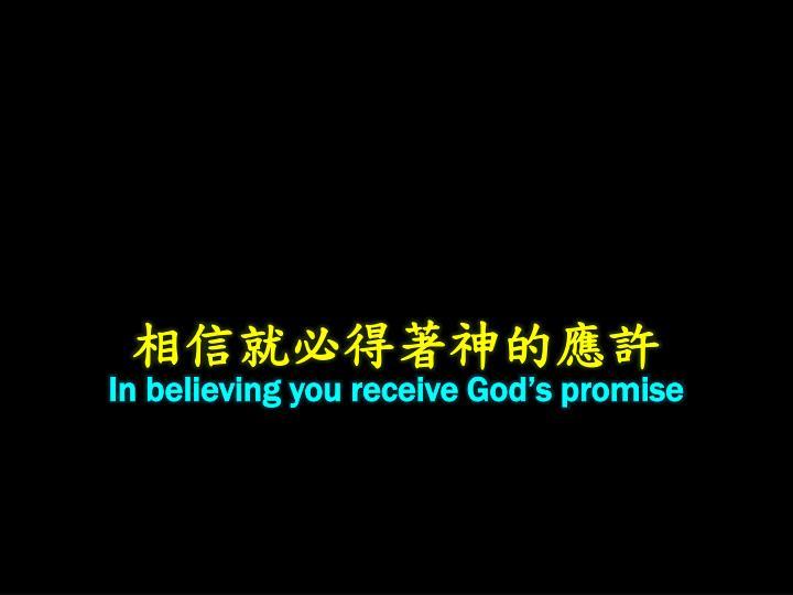 相信就必得著神的應許