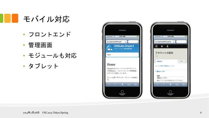 モバイル対応
