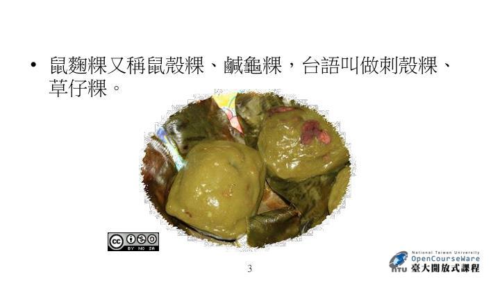 鼠麴粿又稱鼠殼粿、鹹龜粿,台語叫做刺殼粿、草仔粿
