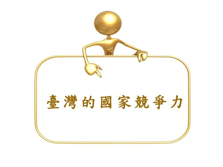 臺灣的國家競爭力