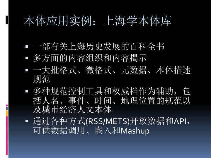本体应用实例:上海学本体库
