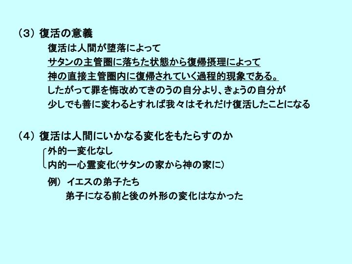 (3) 復活の