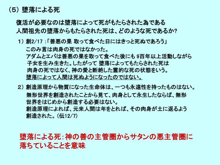 (5) 堕落による死