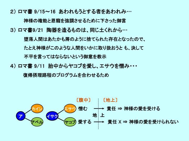 2) ロマ書