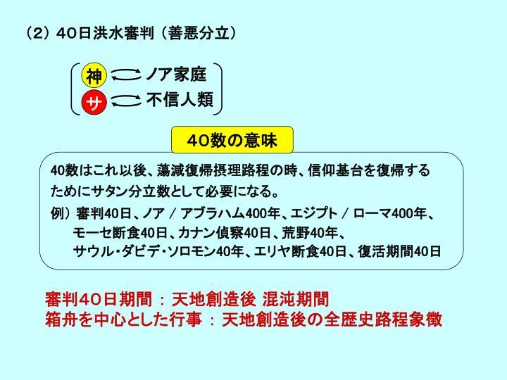 (2) 40日洪水審判 (善悪分立)