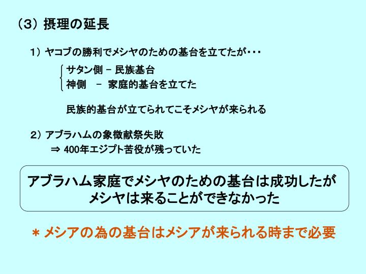 (3) 摂理の延長
