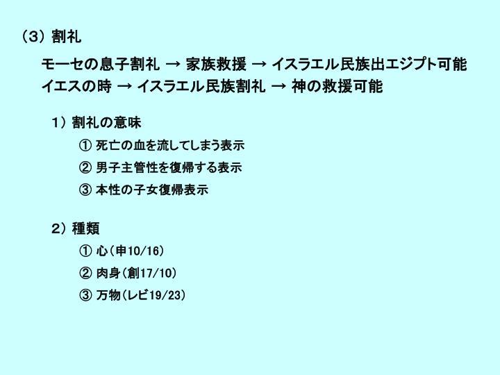 (3) 割礼