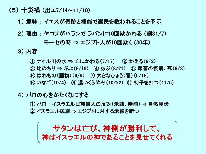 (5) 十災禍
