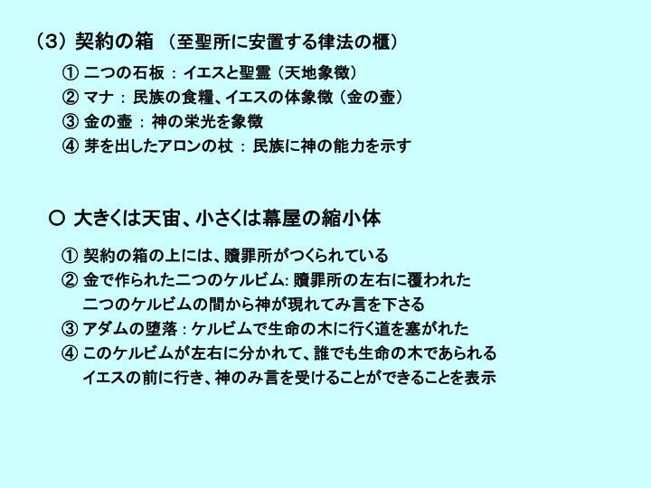 (3) 契約の箱