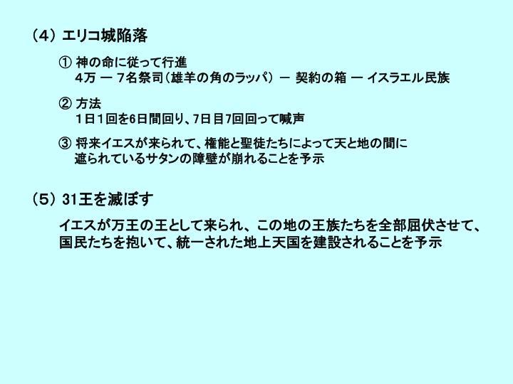 (4) エリコ城陥落