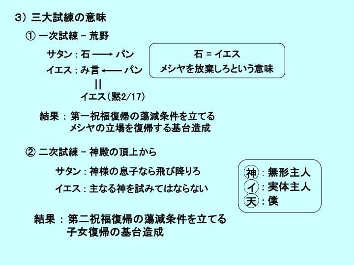 3) 三大試練の意味