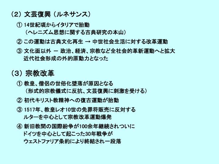 (2) 文芸復興 (ルネサンス)