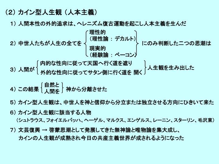 (2) カイン型人生観 (人本主義)