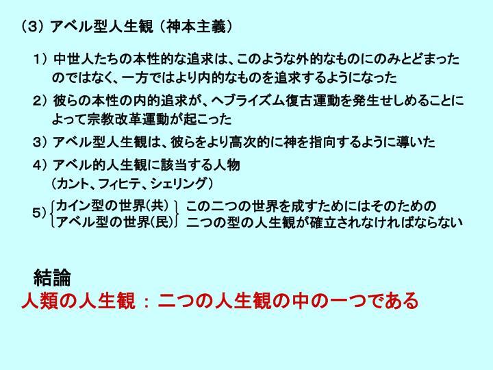 (3) アベル型人生観 (神本主義)