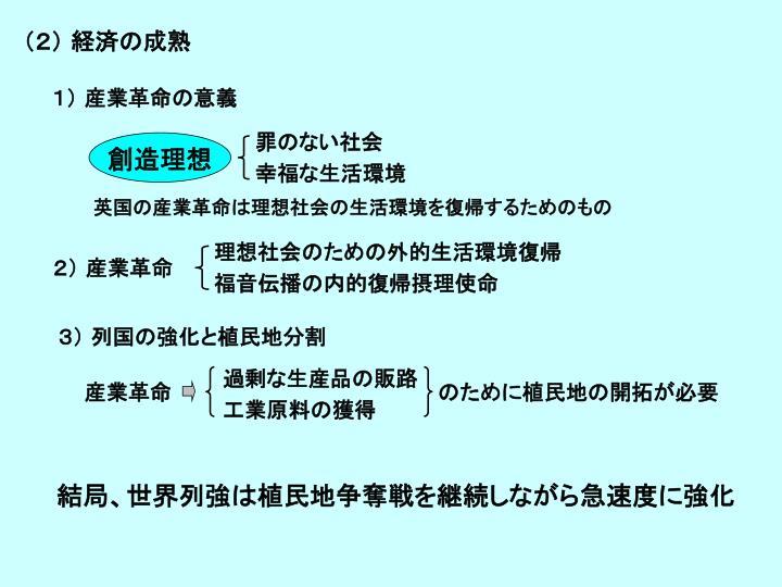 (2) 経済の成熟