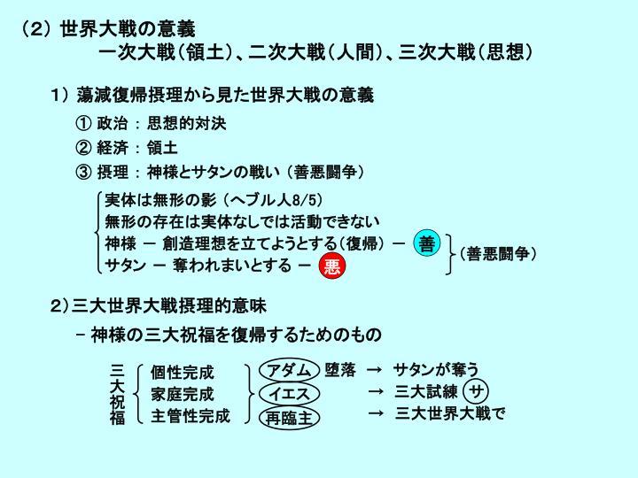 (2) 世界大戦の意義