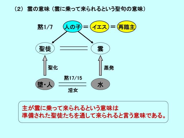 (2)  雲の意味