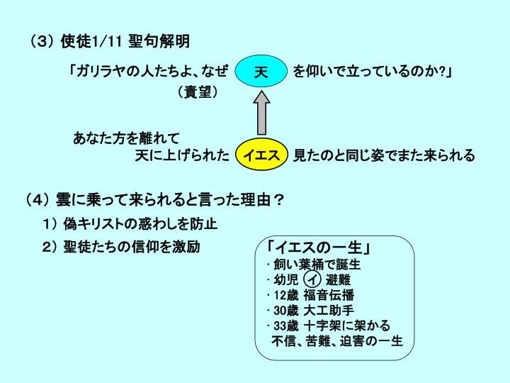 (3) 使徒