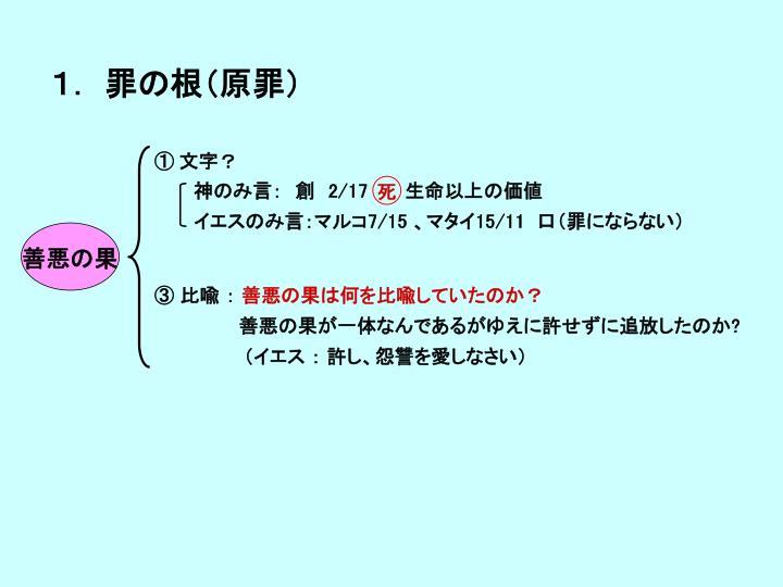 1. 罪の根(原罪)