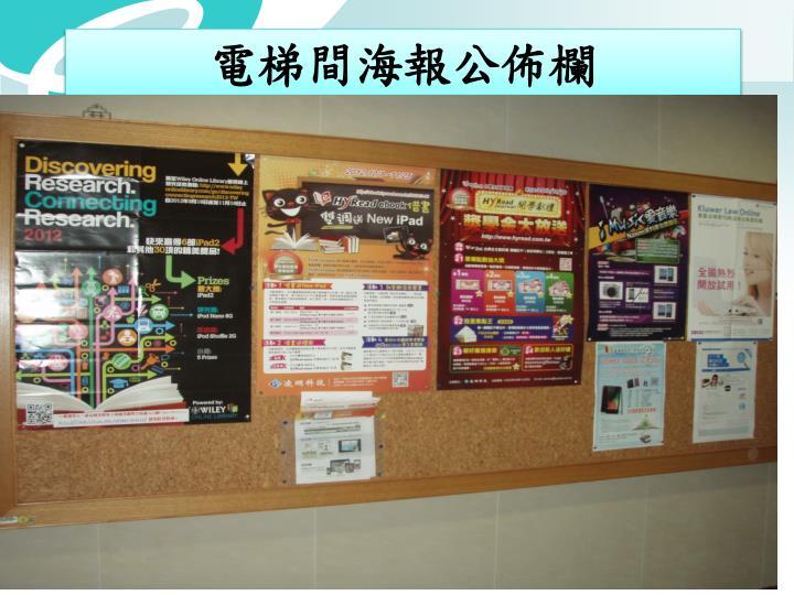 電梯間海報公佈欄