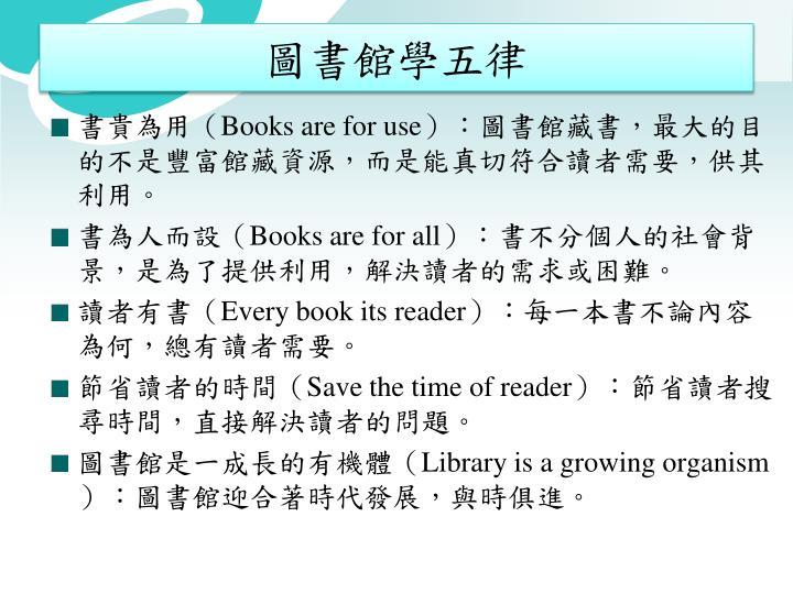 圖書館學五律