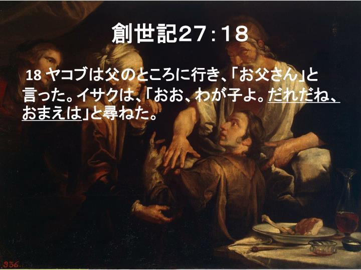 創世記27:18