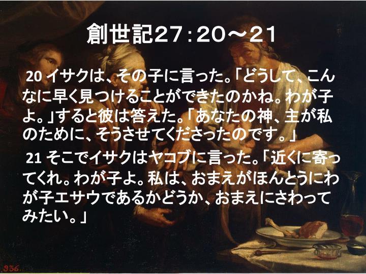 創世記27:20~21
