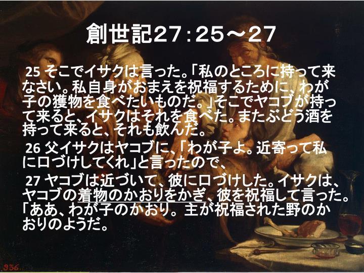 創世記27:25~27