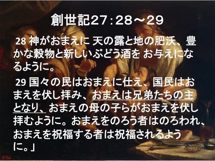 創世記27:28~29