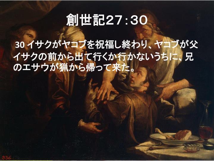 創世記27:30