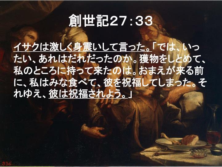 創世記27:33