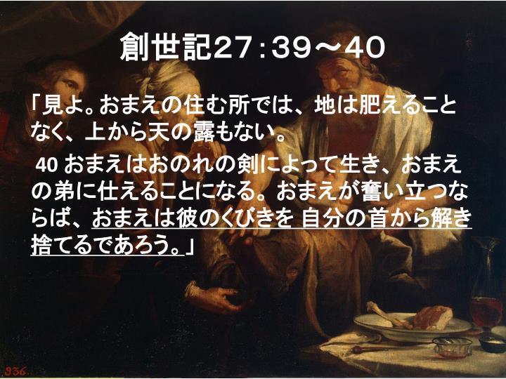 創世記27:39~40