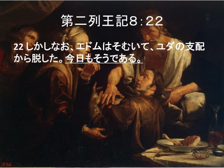 第二列王記8:22