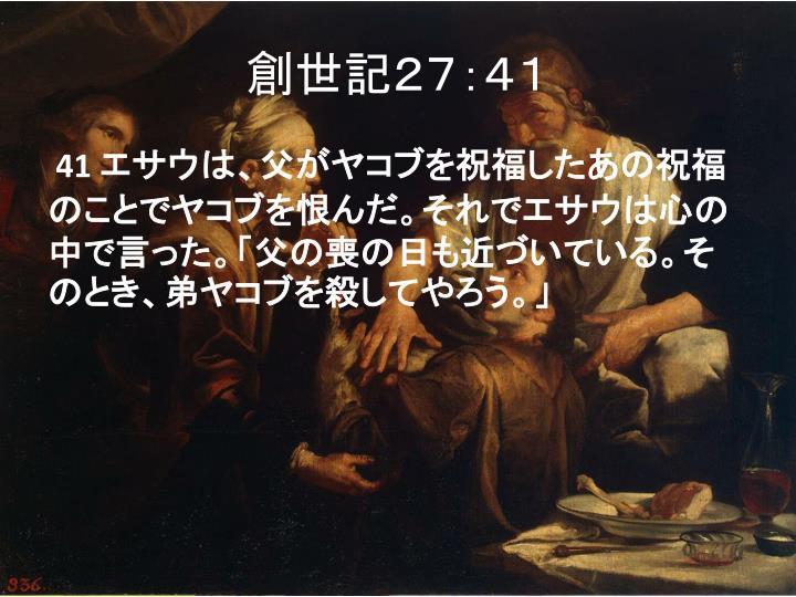 創世記27:41