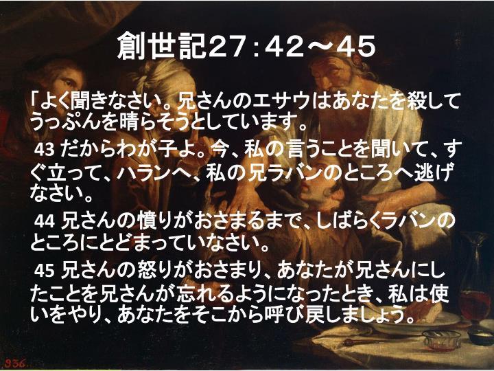 創世記27:42~45