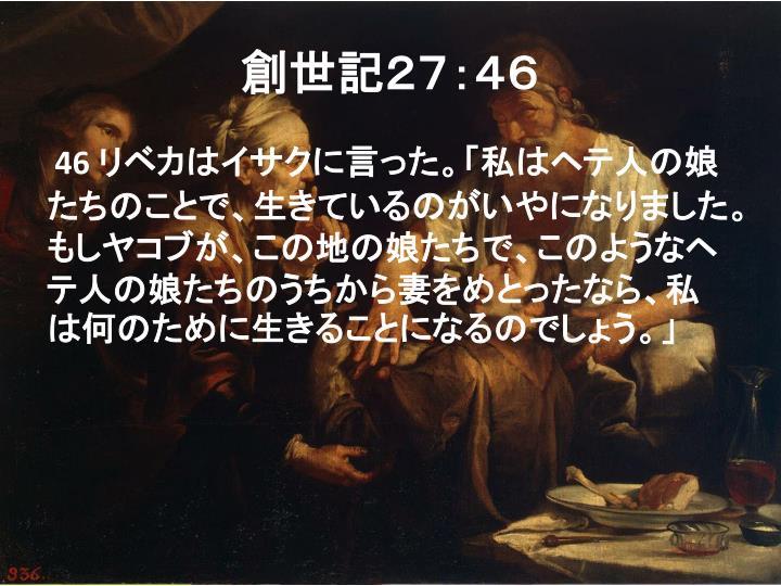 創世記27:46
