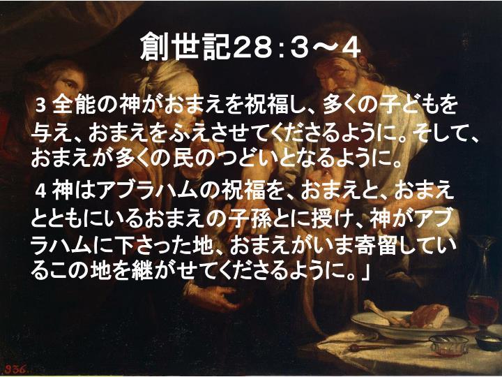 創世記28:3~4