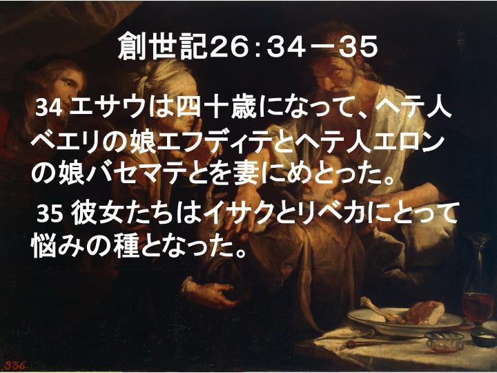 創世記26:34-35