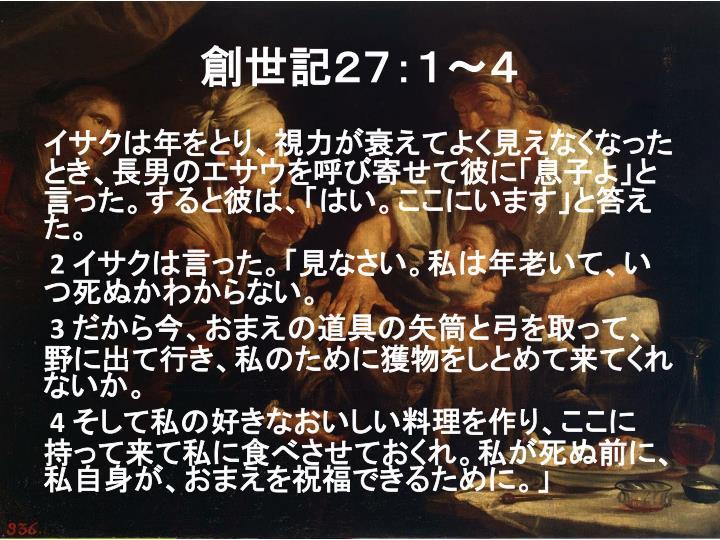 創世記27:1~4